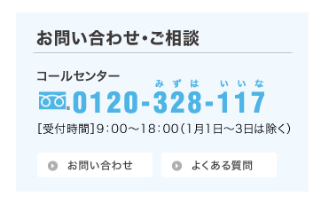 [お問い合わせ・ご相談]コールセンター 0120-328-117/受付時間:午前9時~午後6時(1月1日~3日は除く)
