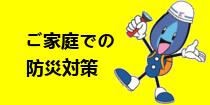 banner_katei_bousai